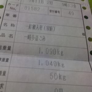 ゴミ50キロΣ(・ω・ノ)ノ!