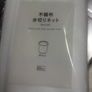 【セリア】シンク用ゴミ袋ホルダー