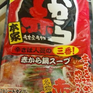 【懸賞応募&情報】イチビキ赤から鍋美味しい(*^▽^*)