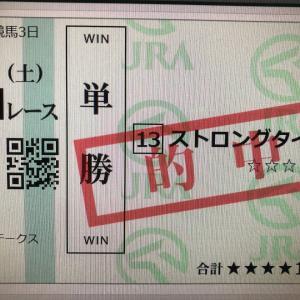 阪神11R リゲルステークス的中