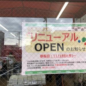アルファベットチョコで有名な名糖産業直売所