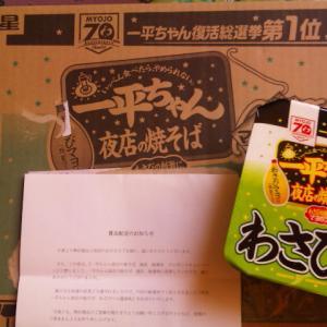 当選♪1ケースはうれしい(*^▽^*)