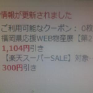 【お得】人気ピザ購入♪割引クーポンが2種類使えたヾ(*´∀`*)ノ