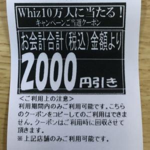 当選したクーポンで2000円分タダポチしてきたヾ(*´∀`*)ノ