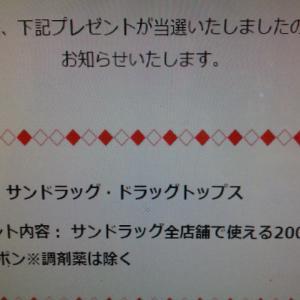 当選メール また当たったヾ(*´∀`*)ノ(懸賞・キャンペーン情報)