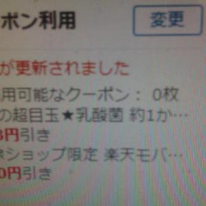激安!Wクーポンで11円サプリΣ(・ω・ノ)ノ!