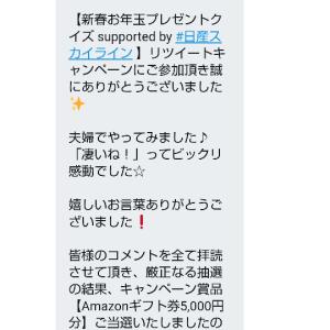 Twitter当選&懸賞・キャンペーン情報