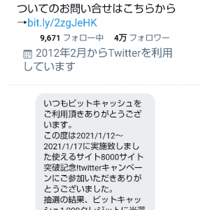当選5件ヾ(*´∀`*)ノ&懸賞・キャンペーン情報