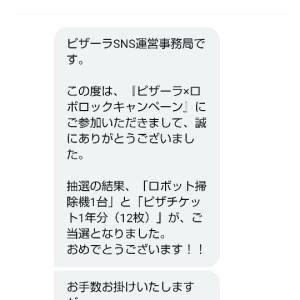 久しぶりの大物当選にビックリ\(◎o◎)/!