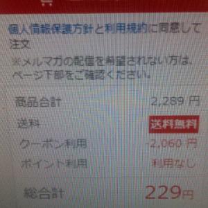 【ファッション】夏物セールクーポンで90%OFFΣ(・ω・ノ)ノ!