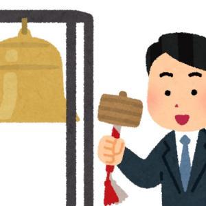 【株式投資】IPOのランサーズは公開価格を上回る