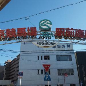 【競馬】中京競馬場へ行ってきたよ【感想いろいろ】