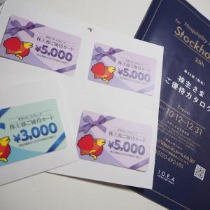2020年9月に届いた株主優待/すかいらーくの優待カード/イデアの優待カタログ