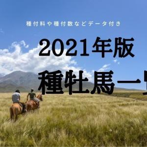 【2021年版】国内共用種牡馬の種付数&種付料一覧