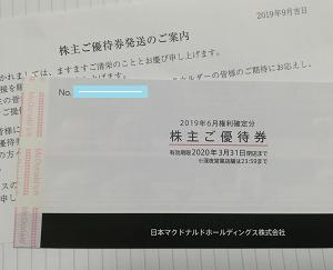 <株>マクドナルドから優待券&想定外の高い買い物( ゚∀゚)・∵ブハッ!!