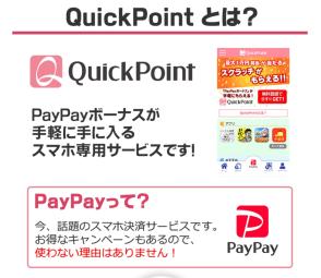 <PayPayユーザー必見!!>登録&はずれなしスクラッチで566円分貰えた☆
