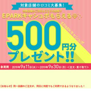 <太っ腹!!>イーパークテイクアウト500円CB 同一店舗一日何度でも利用可!!