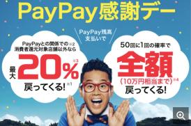 <明日限定!!>!!PayPay5つのキャンペーン☆事前準備はOK?