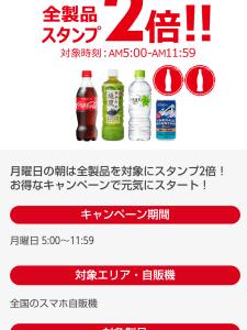 <月曜日!!>コークオン自販機でオトクにドリンクゲット☆
