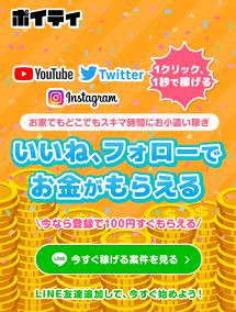 <ポイティ>フォローやチャンネル登録でポイントが貰える!!