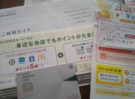 <auPay>買ったもの & 例のカード届きました
