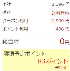 <楽天1位>紅茶キノコサプリが1198円が298円!