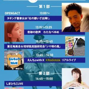 10月17日は仙台イービンズ10F屋上でイベントするよ!