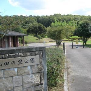 小野市「山田の里公園」