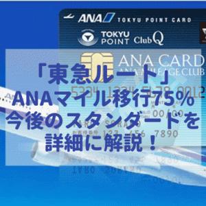 """【TOKYUルート】ANAマイル移行の""""ベスト""""について解説!お得な入会方法は?(2020年8月最新版)"""