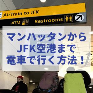 ニューヨーク・マンハッタンからJFK空港への電車での行き方!時間が読めてリーズナブルなおすすめ方法!
