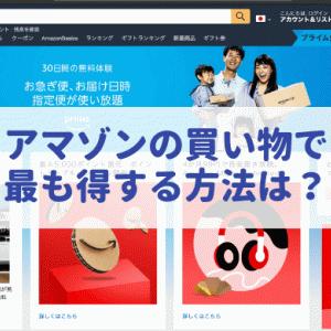 Amazon(アマゾン)の買い物で最も得する方法は?ポイントサイトは使える?(2020年4月最新版)