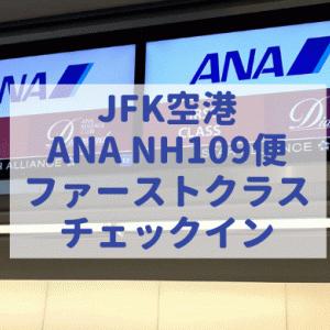 ANAファーストクラス(NH109便ニューヨーク発羽田行)にチェックイン!改装中で極混みのBAラウンジ!