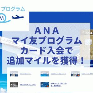 ANAマイ友プログラムを利用してANAカード入会時に追加のマイルを獲得!(2020年8月最新版)