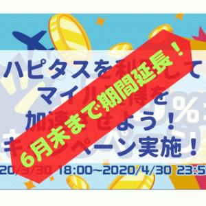 【ハピタス】ANAマイル90%還元キャンペーンは6月末まで延長!チャンスは逃さずにね!
