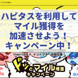 【ハピタス】ANA93.75%、JAL80%で移行!ドッとマイル増量キャンペーン開催中!チャンスは逃さずにね!