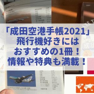 成田空港手帳2021を購入!航空情報満載で飛行機好きにはおすすめ!空港内ショップやイオンモール成田での特典もあるよ!