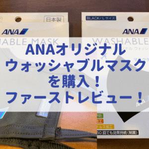 <ANAオリジナル>ウォッシャブルマスク(マスクケース付き)を購入!早速届いたので紹介します!