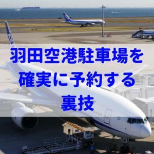 羽田空港駐車場予約の裏技を詳しく解説!絶対知るべき3つの対策と満車時の対応!(2020年12月最新版)