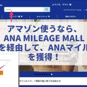 Amazon(アマゾン)使うなら「ANA MILEAGE MALL」を利用してANAマイルを獲得!(2021年5月最新版)