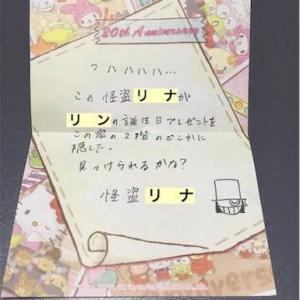 怪盗リナの謎の手紙からスタートしたリンの13回目の誕生日