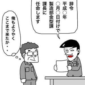 【寄稿記事】引退してもなお会社を思うベテラン職人