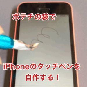 【動画】超簡単!ポテチの袋でiPhoneのタッチペンを自作する!
