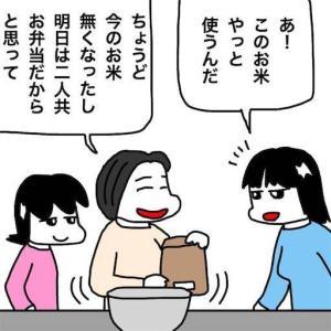 No.1885 知人から貰ったお米で盛り上がる女子軍、その頃おバカパパは…?