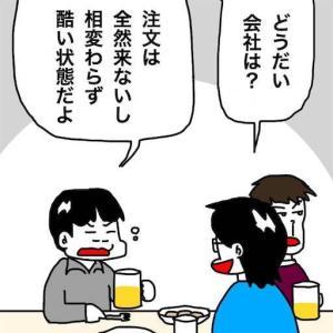 【寄稿記事】元同僚が仕事中のミスでクビに!その原因は社長にあった?