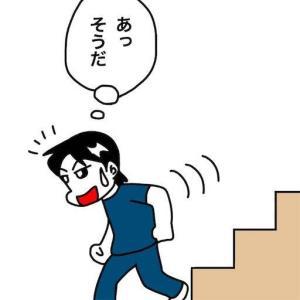 No.1998 階段の上がり下り運動中にちょっと思いついたおバカパパ