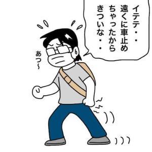 No.2032 お尻横の激痛の為、病院に行ったら別の事で大ピンチになった!