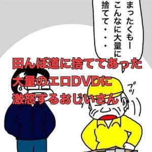 音声付き4コマ漫画動画・田んぼ道に捨ててあったエロDVDに激怒するおじいさん