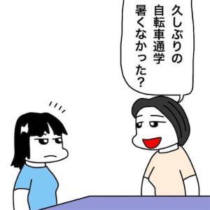 No.2082 長女の二学期初日の登校の感想が全く意味がわからない!