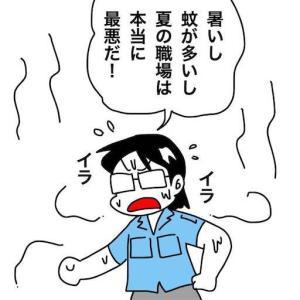 No.2086 暑くて蚊が多い職場で怒り任せに壮絶な自爆