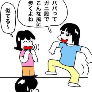 No.2088 顔が父親に似ている事を嫌がる長女に対して言った次女の一言に父は…